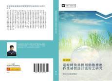 Portada del libro de 電源轉換器模組動態響應特性補償設計流程之研究