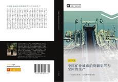 Bookcover of 中国矿业城市的资源诅咒与空间的生产