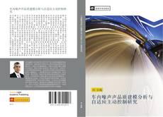 Bookcover of 车内噪声声品质建模分析与自适应主动控制研究