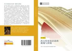 Portada del libro de 西方传统知识论的 视域与困境