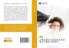 Bookcover of 点燃式煤层气发动机系统建模及空燃比控制研究