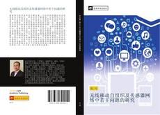Capa do livro de 无线移动自组织及传感器网络中若干问题的研究