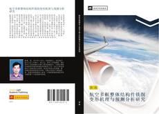 Portada del libro de 航空多框整体结构件铣削变形机理与预测分析研究