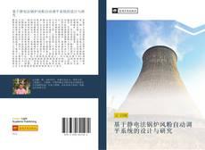Обложка 基于静电法锅炉风粉自动调平系统的设计与研究
