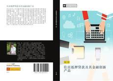 Bookcover of 住房抵押贷款及其金融创新产品
