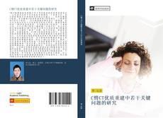 C臂CT优质重建中若干关键问题的研究 kitap kapağı