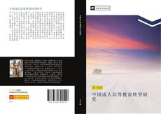 Bookcover of 中国成人高等教育转型研究