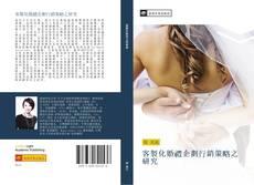 Bookcover of 客製化婚禮企劃行銷策略之研究