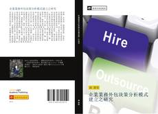 Bookcover of 企業業務外包決策分析模式建立之研究