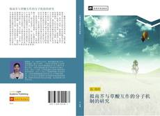 Bookcover of 拟南芥与草酸互作的分子机制的研究