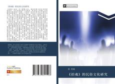 Bookcover of 《招魂》的民俗文化研究