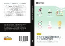 Bookcover of 多组分金属氧化物催化剂上异丁烷的选择氧化