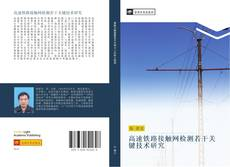 Bookcover of 高速铁路接触网检测若干关键技术研究