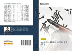 Обложка 南朝四史對漢書史學繼承之研究