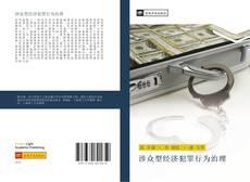 Portada del libro de 涉众型经济犯罪行为治理