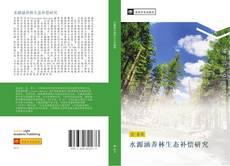 Portada del libro de 水源涵养林生态补偿研究
