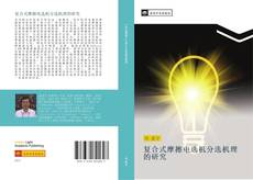 Bookcover of 复合式摩擦电选机分选机理的研究