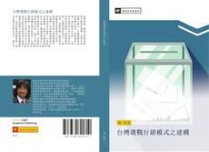 Capa do livro de 台灣選戰行銷模式之建構
