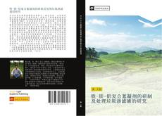 Bookcover of 铁-镁-铝复合絮凝剂的研制及处理垃圾渗滤液的研究