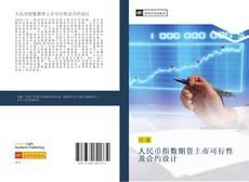 人民币指数期货上市可行性及合约设计 kitap kapağı