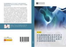 Portada del libro de 组氨酸激酶DRK1在申克孢子丝菌双相转换及致病性形成中的作用及黄芪抗小鼠孢子丝菌感染机制的初探