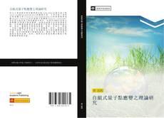 Bookcover of 自組式量子點應變之理論研究