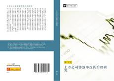 Bookcover of 上市公司非效率投资治理研究
