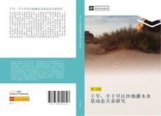 Bookcover of 干旱、半干旱区沙地灌木水量动态关系研究