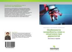 Bookcover of Особенности микробиоты кожи и кишечника при дерматитах