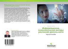 Bookcover of Информационно-психологические методы рекламной деятельности