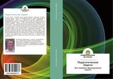 Обложка Педагогические Задачи