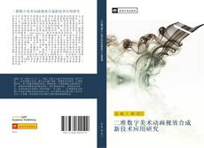 Buchcover von 二维数字美术动画视效合成新技术应用研究