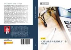 Capa do livro de 区域金融协调发展研究:中国实践