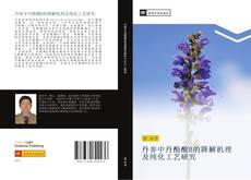 Capa do livro de 丹参中丹酚酸B的降解机理及纯化工艺研究