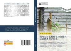 湖南省新农村住宅绿色建筑适宜技术设计图集的封面