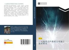 Bookcover of 三元流闭式叶轮组合电加工技术研究