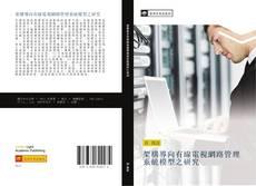 Bookcover of 架構導向有線電視網路管理系統模型之研究