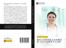 Bookcover of 護理人員領導能力及相關因素-以台北某醫學中心為例