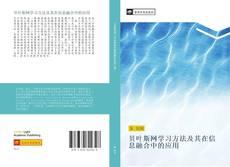 Buchcover von 贝叶斯网学习方法及其在信息融合中的应用