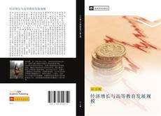 Bookcover of 经济增长与高等教育发展规模