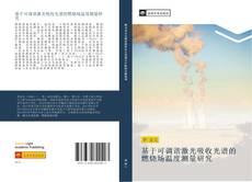 Bookcover of 基于可调谐激光吸收光谱的燃烧场温度测量研究