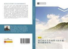 Buchcover von 基层政区改革视野下的乡镇财政解困研究