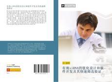 有效siRNA的优化设计和软件开发及其快速筛选验证的封面