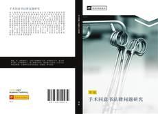 Bookcover of 手术同意书法律问题研究
