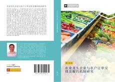 Couverture de 农业龙头企业与农户订单安排及履约机制研究
