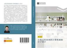 Bookcover of 分离过程溶剂的计算机辅助分子设计
