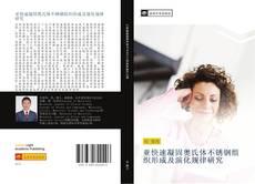 Portada del libro de 亚快速凝固奥氏体不锈钢组织形成及演化规律研究