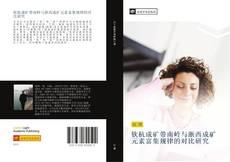 Portada del libro de 钦杭成矿带南岭与浙西成矿元素富集规律的对比研究