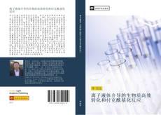 Bookcover of 离子液体介导的生物质高效转化和付克酰基化反应
