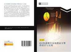 RSS资源聚合系统搜索引擎的设计与实现的封面
